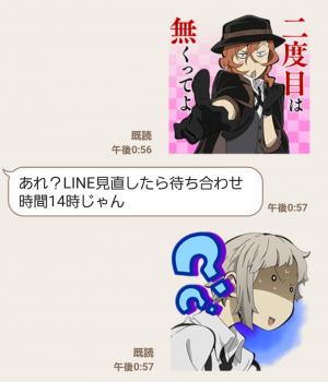 【公式スタンプ】文豪ストレイドッグス スタンプ (6)