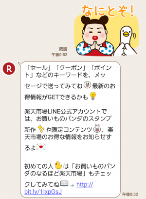 【限定無料スタンプ】お買いものパンダ スタンプ(2016年08月15日まで) (4)