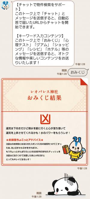 【限定無料スタンプ】第4弾!ゆるくま×レオパリスくん スタンプ(2016年08月15日まで) (7)