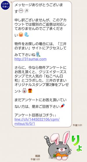 【隠し無料スタンプ】ねこぺん日和~住まい篇~第2弾 スタンプ(2016年12月28日まで) (5)