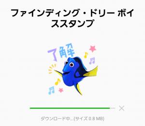 【音付きスタンプ】ファインディング・ドリー ボイススタンプ (2)