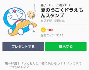 【公式スタンプ】夏のうごくドラえもんスタンプ (1)