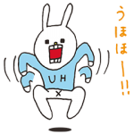 【無料スタンプ速報:隠し無料スタンプ】ウサギのウーと申しますッ! スタンプ(2016年07月10日まで)