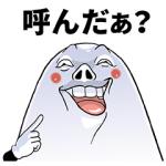 【無料スタンプ速報:隠し無料スタンプ】Mr.上から目線【特別ムカつく版】 スタンプ(2016年07月10日まで)