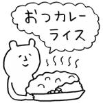 【無料スタンプ速報:隠し無料スタンプ】ゆるダジャレ(モノクロだよ) スタンプ(2016年07月10日まで)