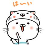 【無料スタンプ速報:隠し無料スタンプ】ゆるカワ♪うるにゃん8種 スタンプ(2016年10月10日まで)