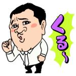 【日替半額セール】動くザキヤマ スタンプ(2016年07月25日分)