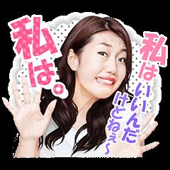 【音付きスタンプ】横澤夏子ちょいウザ女子スタンプ