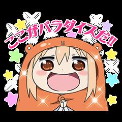 【音付きスタンプ】しゃべるよ♪干物妹!うまるちゃん スタンプ