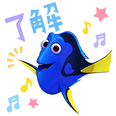 【音付きスタンプ】ファインディング・ドリー ボイススタンプ