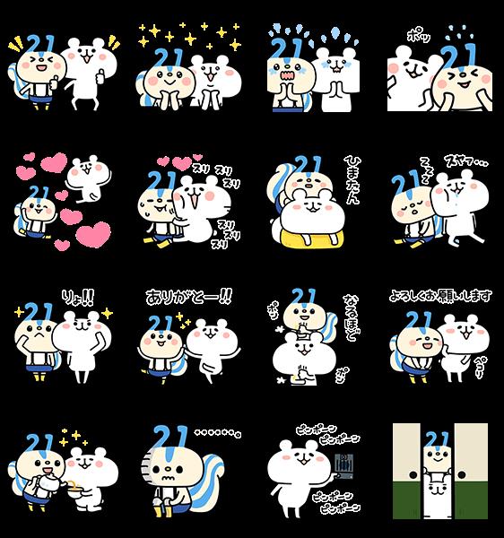 【限定無料スタンプ】第4弾!ゆるくま×レオパリスくん スタンプ(2016年08月15日まで)