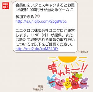 【隠し無料スタンプ】目ヂカラ☆にゃんこ×ユニクロ スタンプ(2016年11月21日まで) (12)
