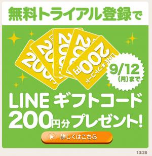 【限定無料スタンプ】Hulu×ぬこ100% スタンプ(2016年09月12日まで) (5)