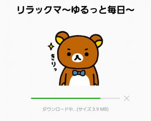 【公式スタンプ】リラックマ~ゆるっと毎日~ スタンプ (2)
