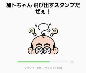 【とび出るスタンプ】加トちゃん 飛び出すスタンプだぜぇ! スタンプ (2)