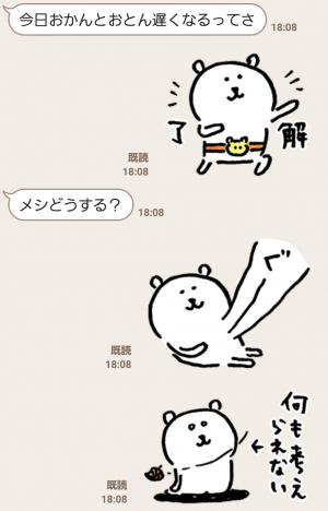 【限定無料スタンプ】自分ツッコミくま×出前館 on LINE スタンプ(2016年09月12日まで) (5)