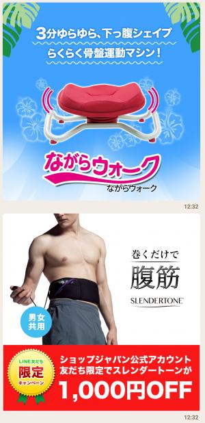 【限定無料スタンプ】宇梶さんの倒れるだけで腹筋スタンプ(2016年09月05日まで) (4)