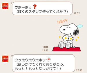 【限定無料スタンプ】エネゴリくん スタンプ(2016年09月05日まで) (5)