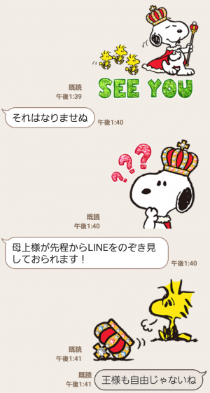 【限定無料スタンプ】スヌーピー王様スタンプ(2016年08月22日まで) (5)