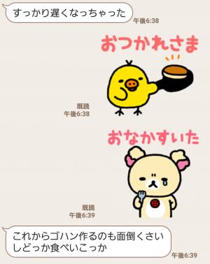 【公式スタンプ】リラックマ~ゆるっと毎日~ スタンプ (3)