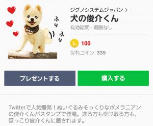 【公式スタンプ】犬の俊介くん スタンプ (1)