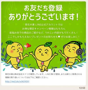 【限定無料スタンプ】草花木果 ゆずリーマンスタンプ2016 スタンプ(2016年08月29日まで) (3)