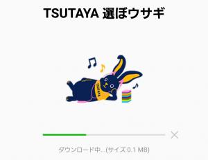 【隠し無料スタンプ】TSUTAYA 選ぼウサギ スタンプ(2016年10月16日まで) (2)