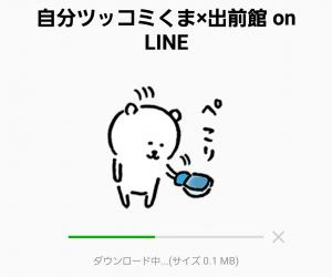 【限定無料スタンプ】自分ツッコミくま×出前館 on LINE スタンプ(2016年09月12日まで) (2)