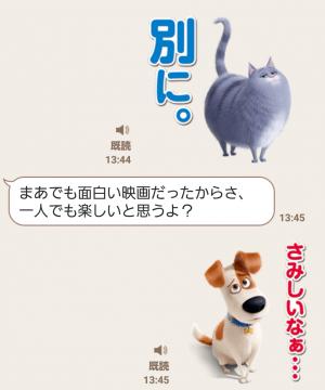 【限定無料スタンプ】ペット スタンプ(2016年08月22日まで) (7)