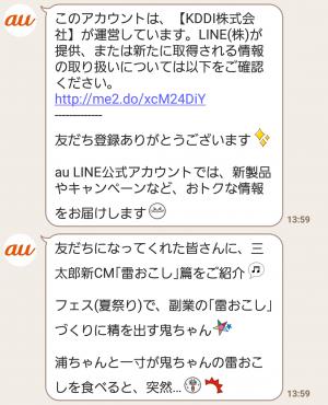 【限定無料スタンプ】動く♪ゆるっと三太郎と仲間たち スタンプ(2016年09月12日まで) (3)