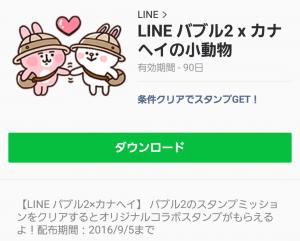 【限定無料スタンプ】LINE バブル2×カナヘイの小動物 スタンプ(2016年09月05日まで) (11)