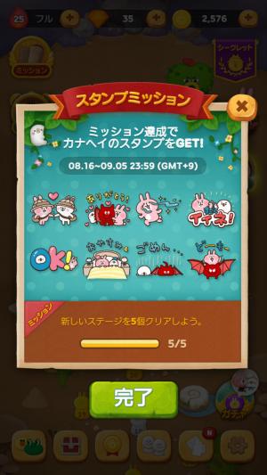 【限定無料スタンプ】LINE バブル2×カナヘイの小動物 スタンプ(2016年09月05日まで) (8)