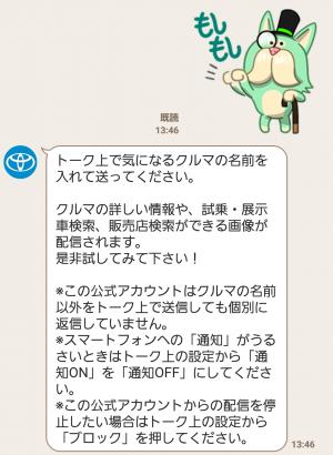 【限定無料スタンプ】TOYOTA×LINE FRIENDS スタンプ(2016年08月29日まで) (3)