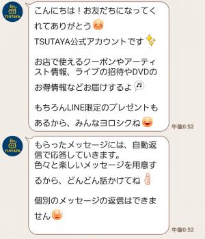 【隠し無料スタンプ】TSUTAYA 選ぼウサギ スタンプ(2016年10月16日まで) (3)