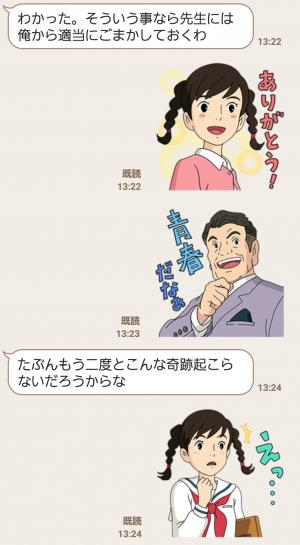 【公式スタンプ】コクリコ坂から スタンプ (7)