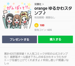 【公式スタンプ】orange ゆるかわスタンプ♪ スタンプ (1)