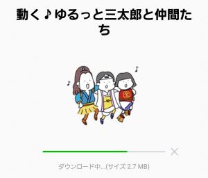 【限定無料スタンプ】動く♪ゆるっと三太郎と仲間たち スタンプ(2016年09月12日まで) (2)
