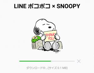 【限定無料スタンプ】LINE ポコポコ × SNOOPY スタンプ(2016年08月22日まで) (11)