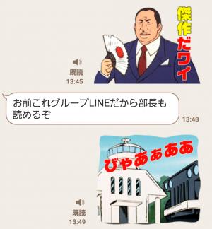 【音付きスタンプ】チャージマン研!恐怖のメロディ スタンプ (8)