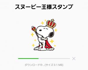【限定無料スタンプ】スヌーピー王様スタンプ(2016年08月22日まで) (2)
