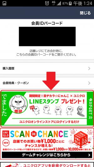 【隠し無料スタンプ】目ヂカラ☆にゃんこ×ユニクロ スタンプ(2016年11月21日まで) (6)