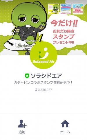【限定無料スタンプ】ガチャピン×ソラシドエアコラボスタンプ(2016年08月29日まで) (1)