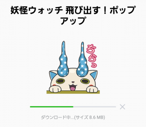 【とび出るスタンプ】妖怪ウォッチ 飛び出す!ポップアップ スタンプ (2)