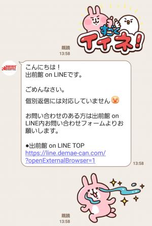 【限定無料スタンプ】自分ツッコミくま×出前館 on LINE スタンプ(2016年09月12日まで) (4)