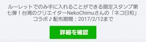 【隠し無料スタンプ】ルーレット限定 ネコ日和 スタンプ(2017年02月12日まで) (1)