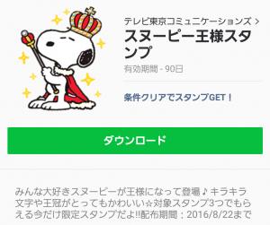 【限定無料スタンプ】スヌーピー王様スタンプ(2016年08月22日まで) (1)
