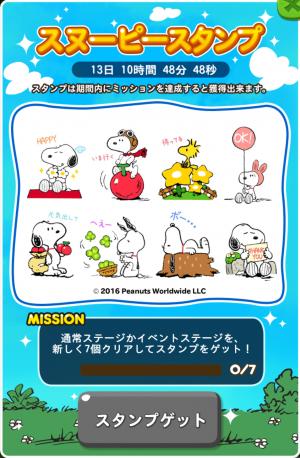 【限定無料スタンプ】LINE ポコポコ × SNOOPY スタンプ(2016年08月22日まで) (4)