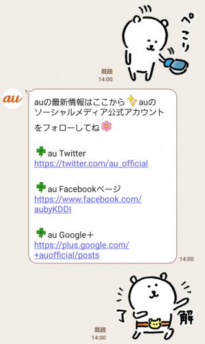 【限定無料スタンプ】動く♪ゆるっと三太郎と仲間たち スタンプ(2016年09月12日まで) (5)