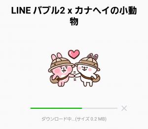 【限定無料スタンプ】LINE バブル2×カナヘイの小動物 スタンプ(2016年09月05日まで) (12)