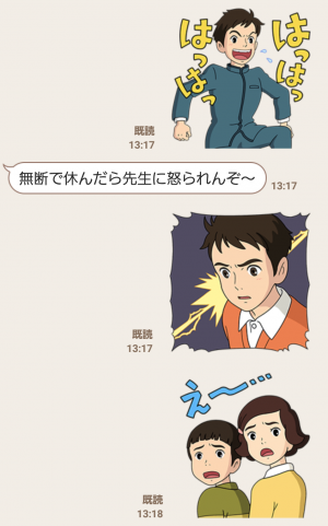 【公式スタンプ】コクリコ坂から スタンプ (4)